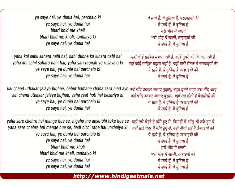 lyrics of song Ye Saye Hai, Ye Duniya Hai, Parchaiyo Ki
