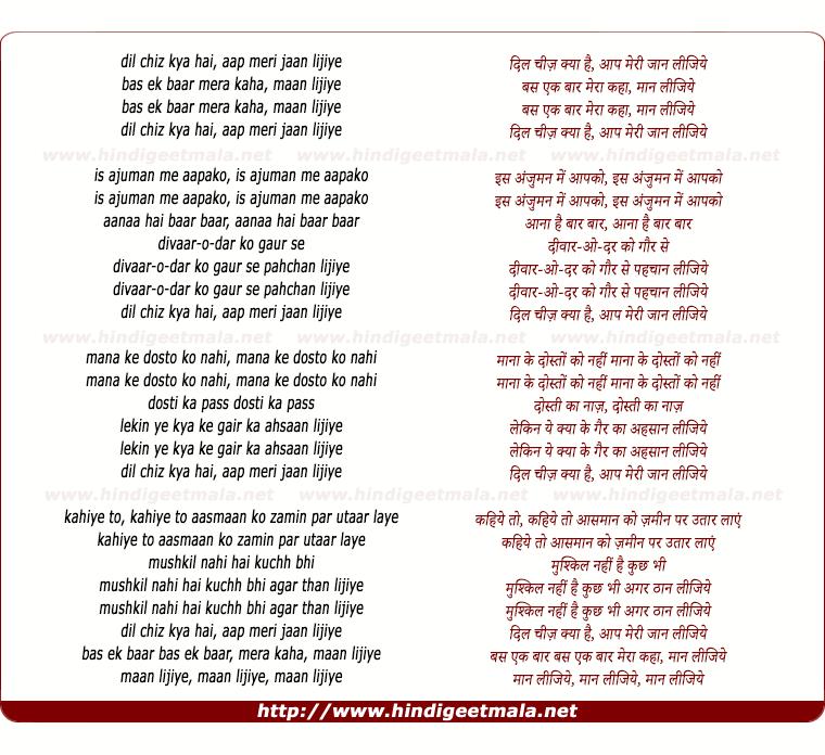 lyrics of song Dil Chiz Kya Hai, Aap Meri Jaan Lijiye