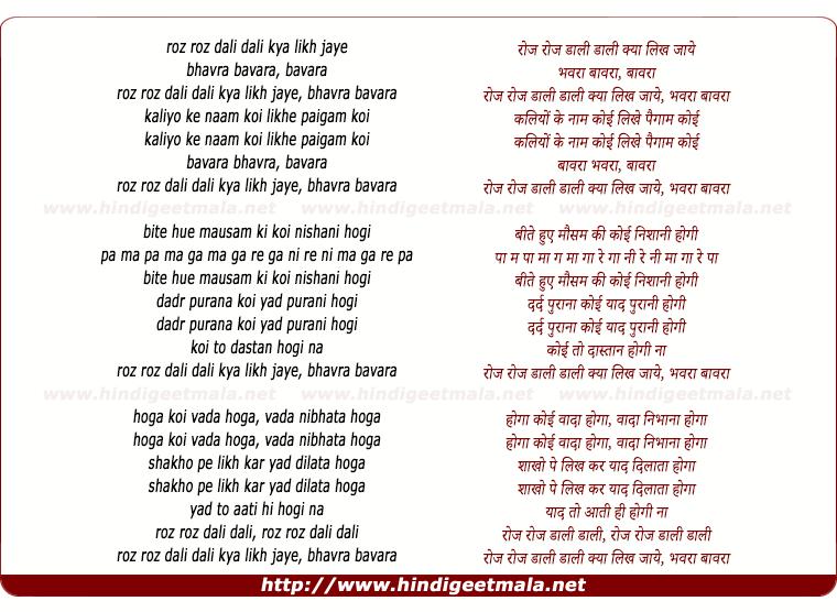 lyrics of song Roz Roz Dali Dali Kya Likh Jaye Bhanvara
