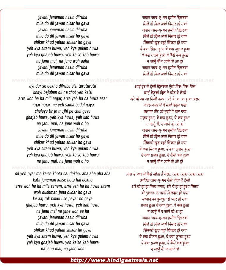 lyrics of song Jawani Janeman Hasin Dilruba