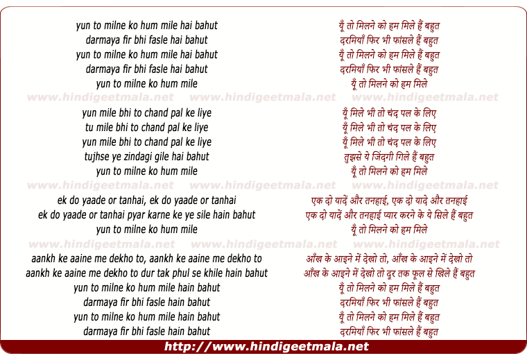 lyrics of song Faasle Hain Bahut
