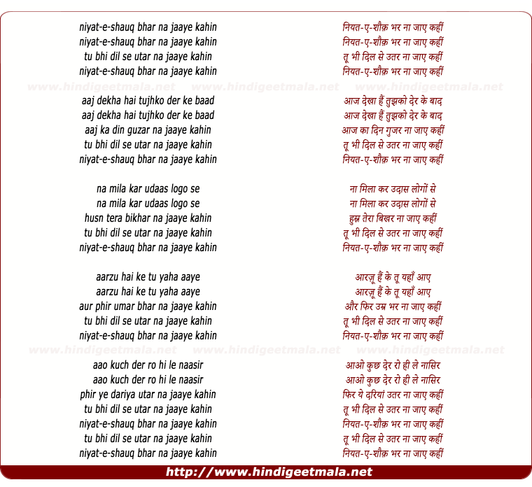 lyrics of song Neeyat-E-Shauq
