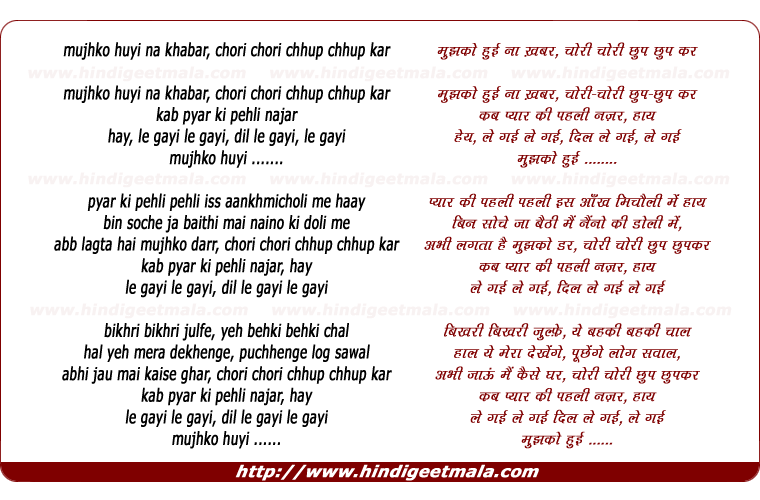 lyrics of song Mujhko Huyi Na Khabar Le Gayi Le Gayi