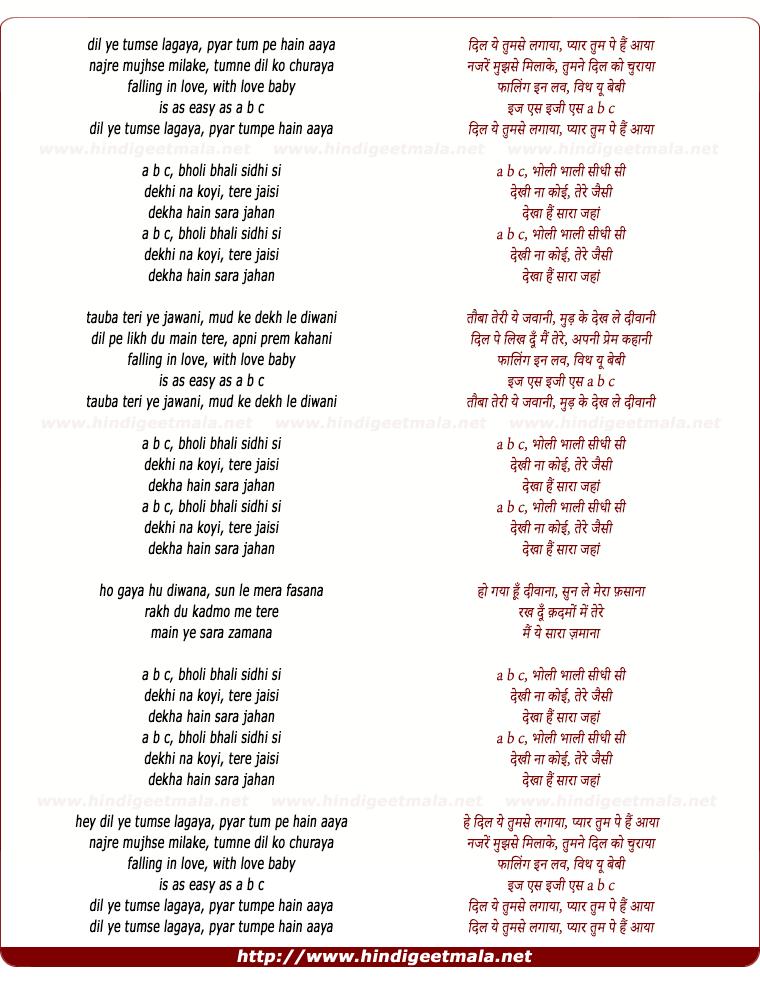 lyrics of song A B C Apni Prem Kahani
