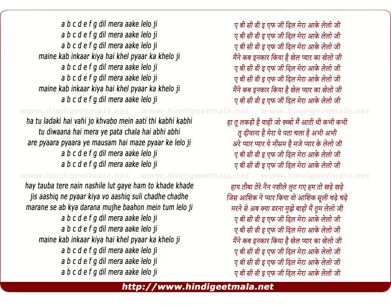 lyrics of song A B C D E F G Dil Mera Aake Lelo Ji