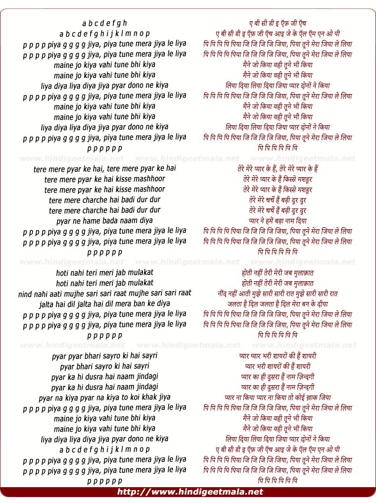 lyrics of song A B C D E F, Piya Tune Mera Jiya