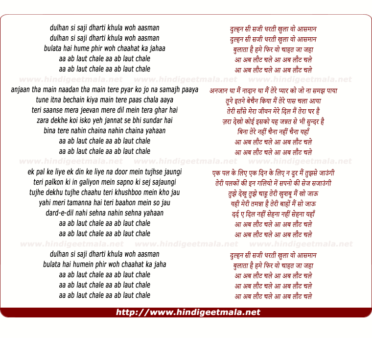 lyrics of song Aa Aab Laut Chale Aa