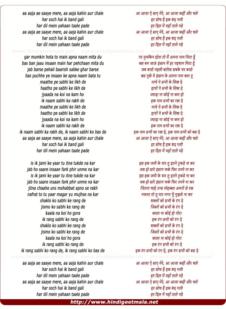 lyrics of song Aa Aaja Aye Saaye Mere