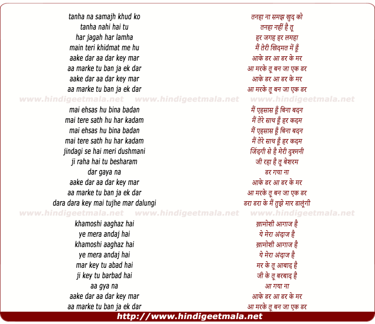 lyrics of song Aa Aake Darr, Aa Darr Key Marr