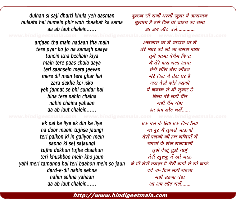 Chahuga Mein Tujhe Hardam Songs: Lyrics / Video Of Song : Aa Ab Laut Chalein