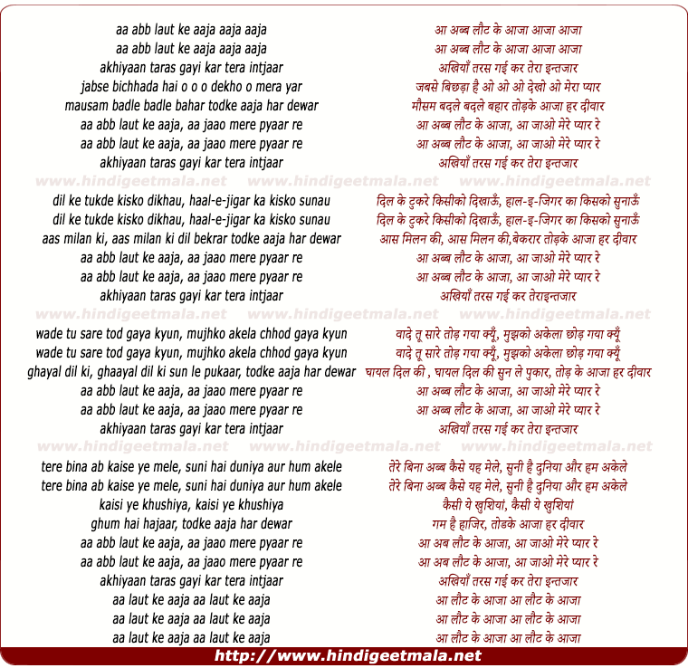 lyrics of song Aa Abb Laut Ke Aaja