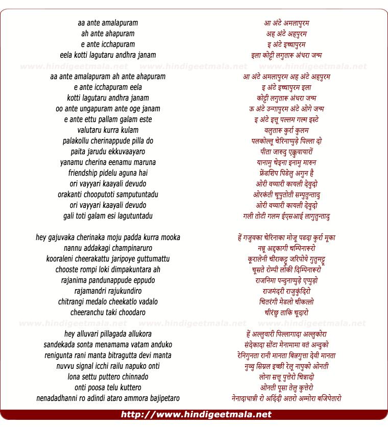 lyrics of song Aa Ante Amalapuram