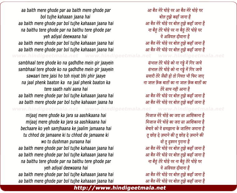 lyrics of song Aa Baith Mere Ghode Par Bol Tujhe Kahaa Jaana Hai