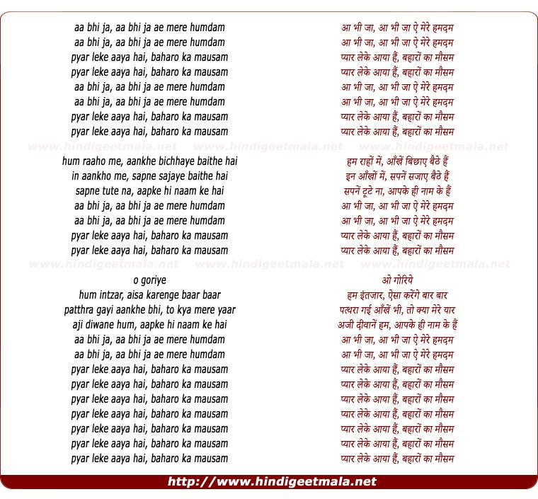 lyrics of song Aa Bhee Ja Ai Mere Hamdam