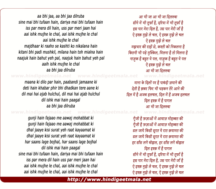 lyrics of song Aa Bhee Jaa Dilruba