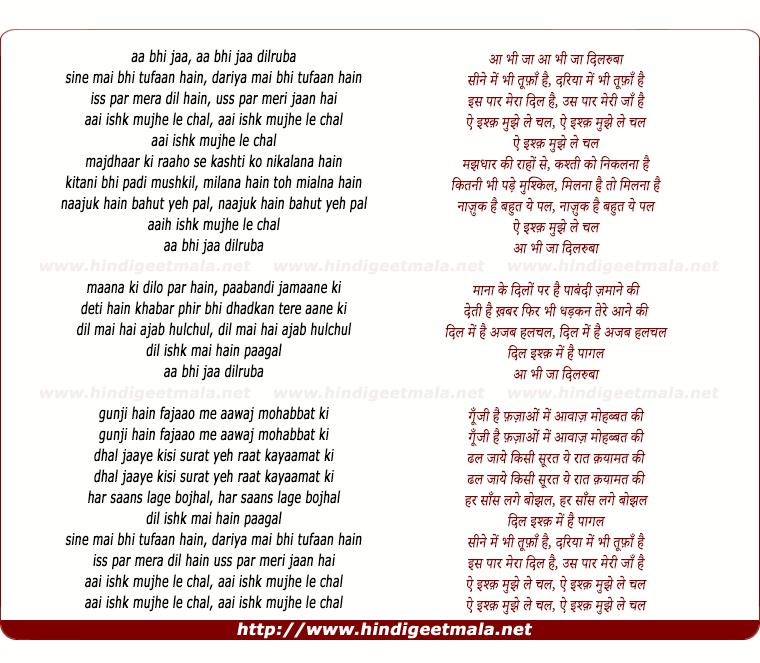 lyrics of song Aa Bhee Jaa Dilruba