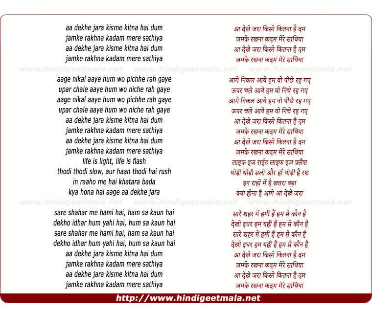 lyrics of song Aa Dekhe Jara Kisme Kitna Hai Dum