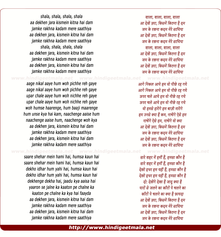 lyrics of song Aa Dekhe Jara Kisme Kitna Hai Dam