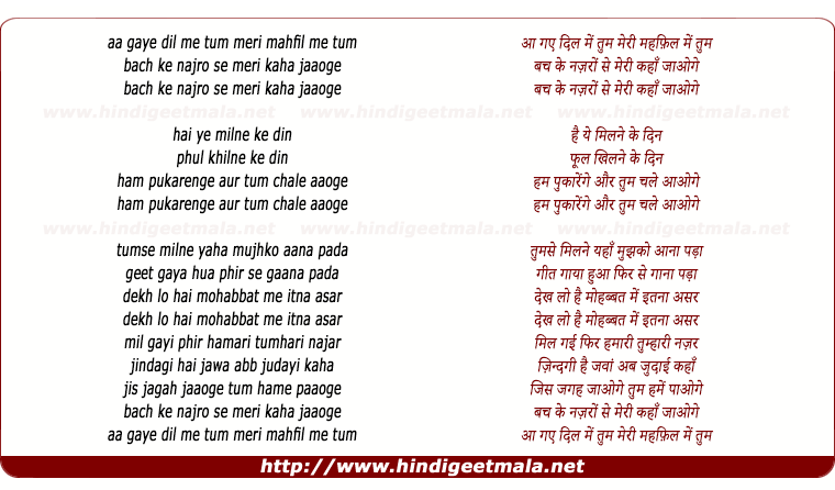 lyrics of song Aa Gaye Dil Me Tum