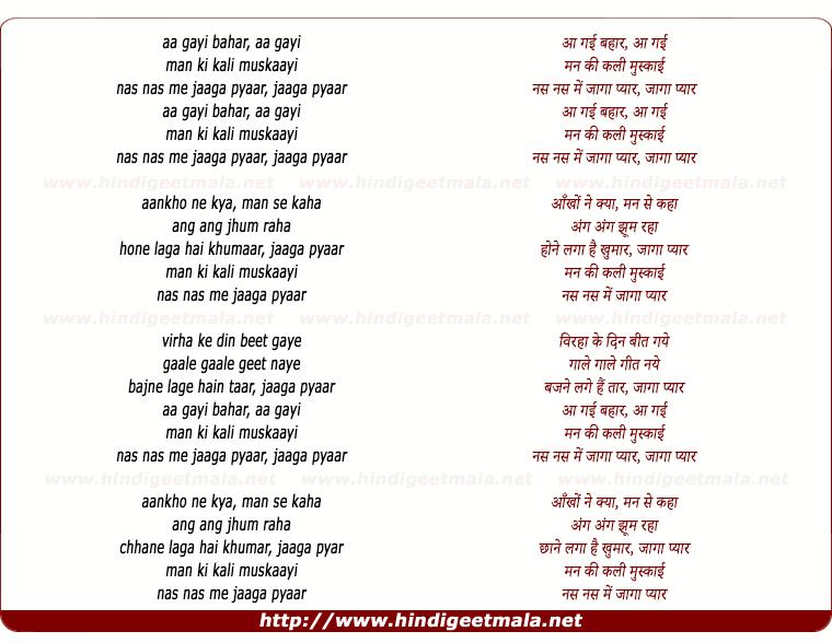 lyrics of song Aa Gayee Bahar Aa Gayee