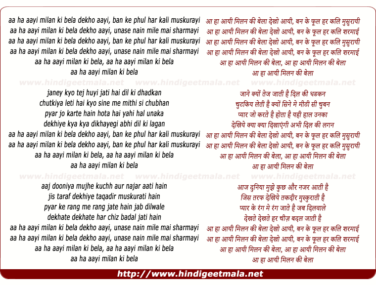 lyrics of song Aa Ha Aayi Milan Kee Bela Dekho Aayi