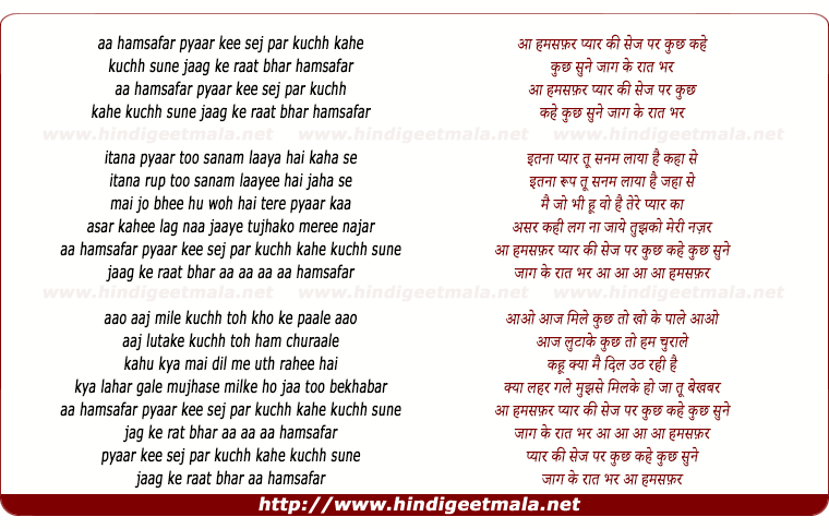 lyrics of song Aa Hamsafar Pyaar Kee Sej Par