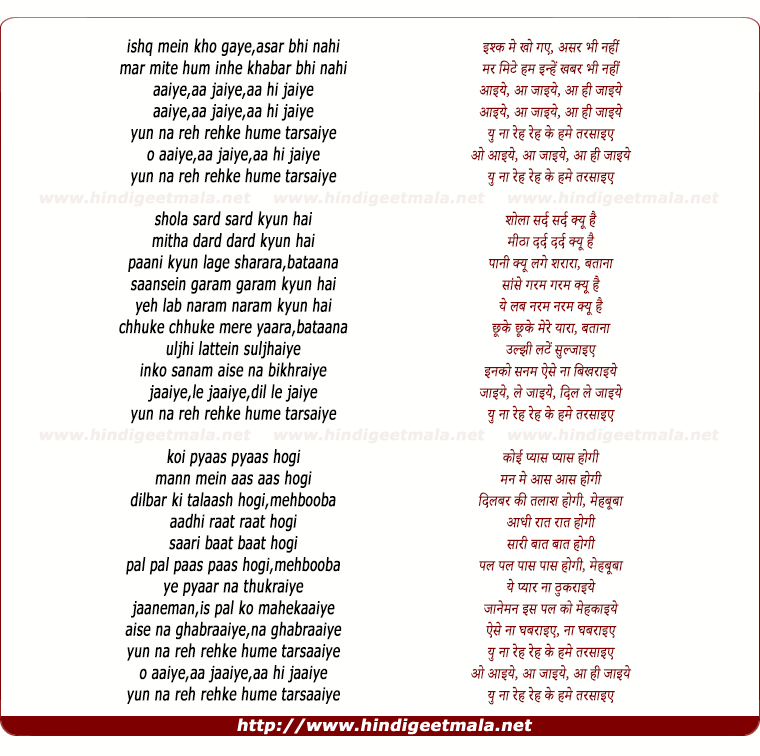 lyrics of song Aa Hi Jaaiye