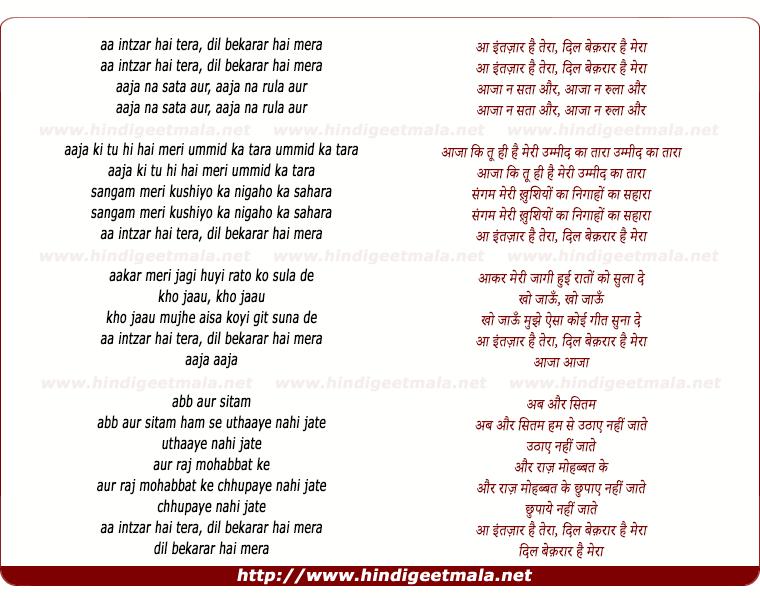lyrics of song Aa Intzar Hai Tera