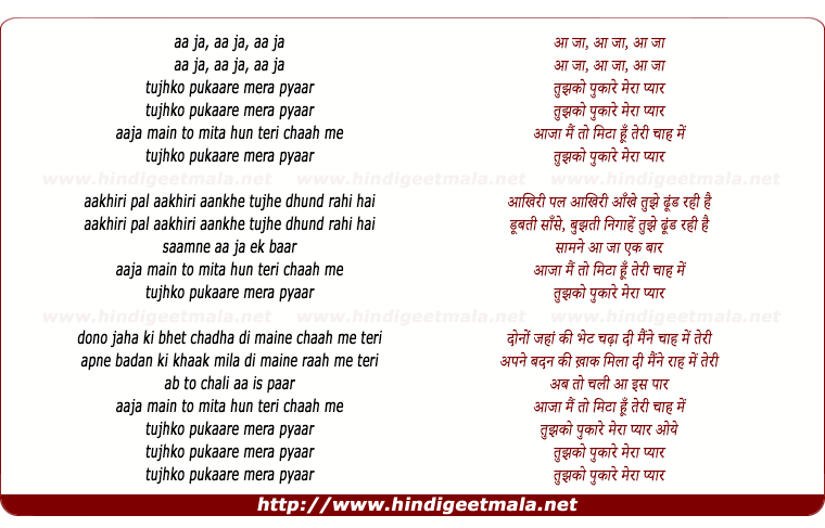 lyrics of song Aa Ja Ke Dil Tujhko Ro Ro Pukare