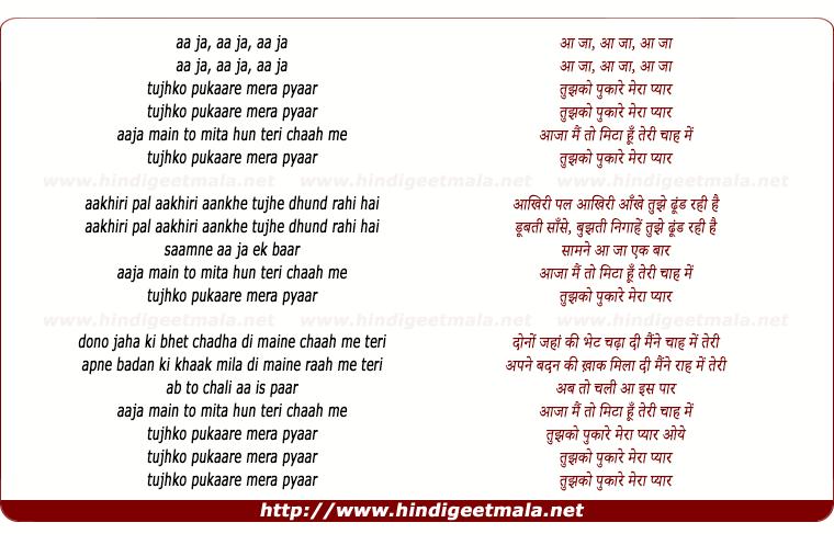 lyrics of song Aa Ja Ke Dil Tujhko Ro Ro Pukare