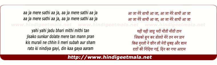 lyrics of song Aa Ja Mere Saathee Aa Ja