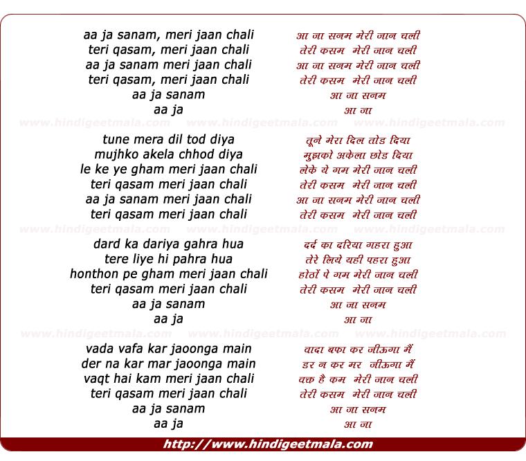 lyrics of song Aa Ja Sanam Meri Jaan Chali