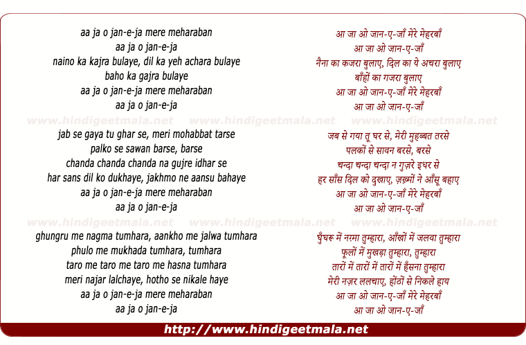 lyrics of song Aa Ja, Janeja Mere Meharaban