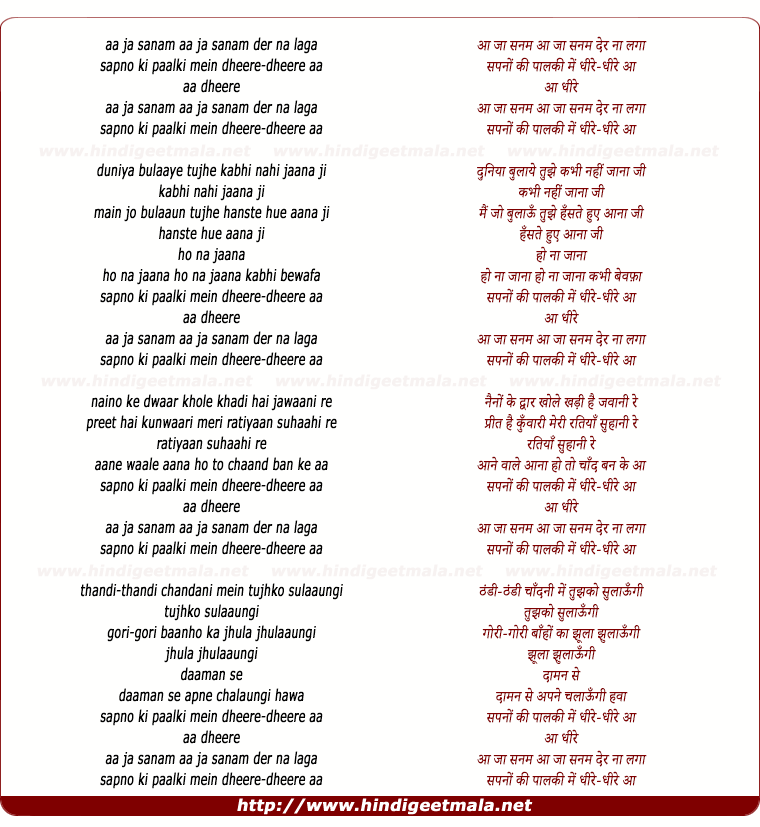 lyrics of song Aa Jaa Sanam