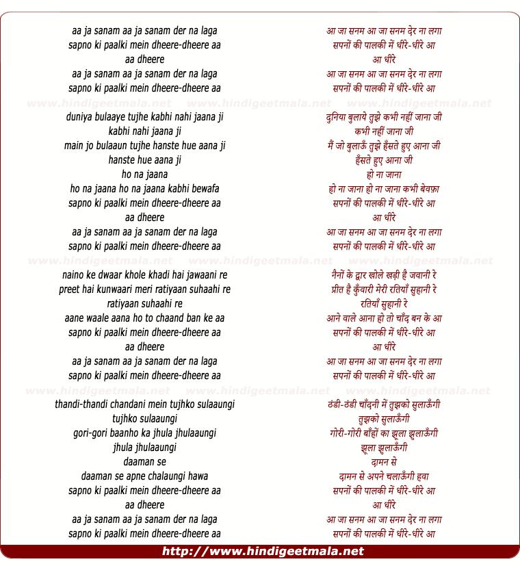 lyrics of song Aa Ja Sanam Der Na Laga