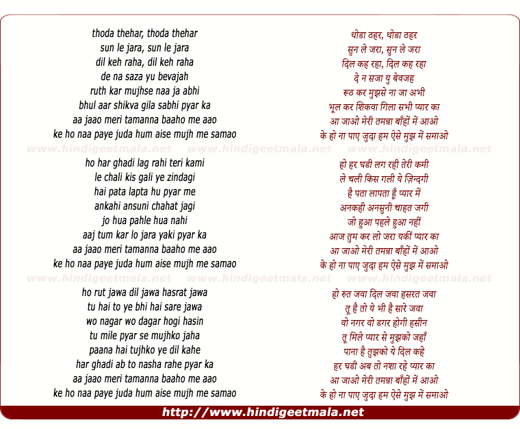 lyrics of song Aa Jaao Meri Tamanna Baaho Me Aao