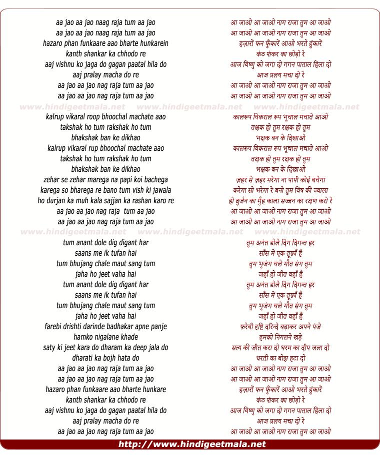 lyrics of song Aa Jao Nagaraja Tum Aa Jao