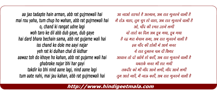 lyrics of song Aa Jao Tadapte Hain Arman