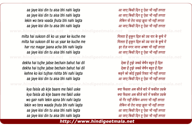 lyrics of song Aa Jaye Kisi Din Tu