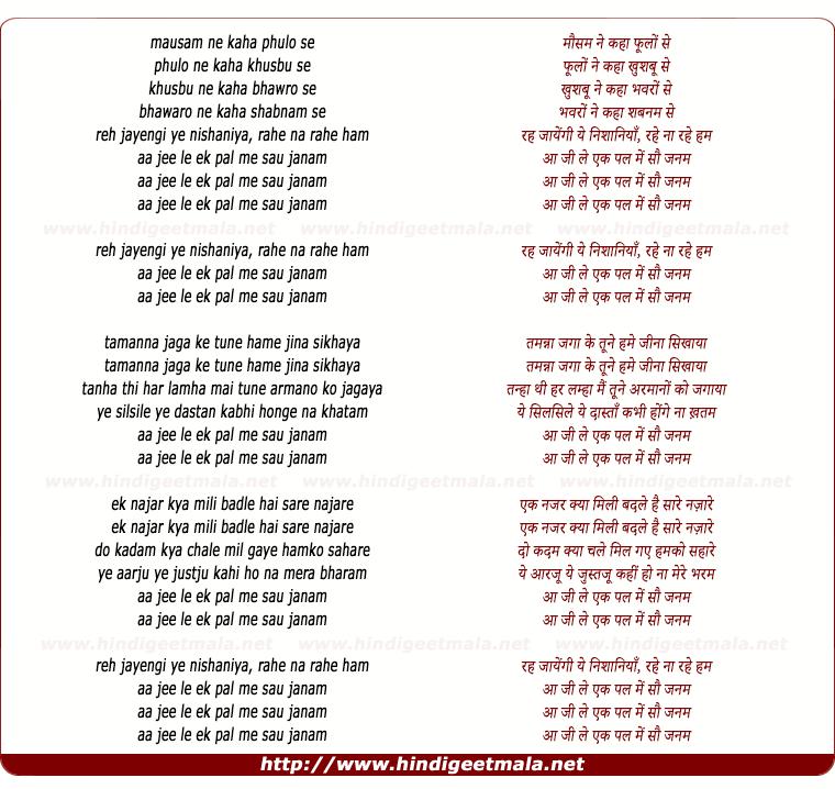 lyrics of song Aa Jee Le Ek Pal Me Sau Janam