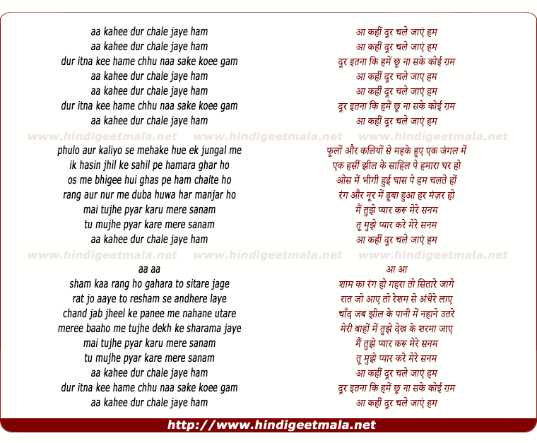 lyrics of song Aa Kahee Dur Chale Jaye Ham