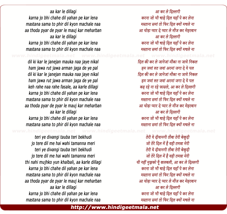 lyrics of song Aa Kar Le Dillagee
