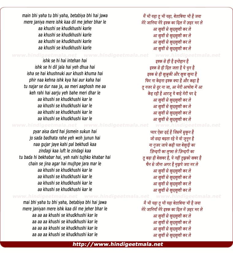 lyrics of song Aa Khushee Se Khudkhushee Karle