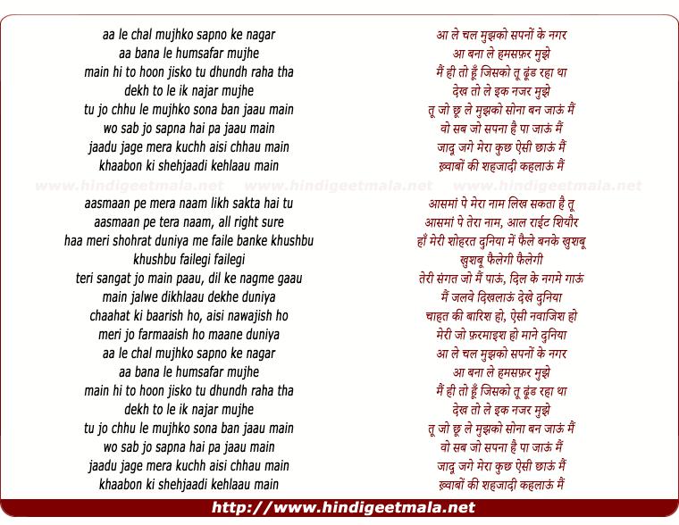 lyrics of song Aa Le Chal Mujhako Sapano Ke Nagar