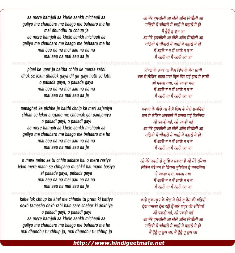 lyrics of song Aa Mere Hamjolee Aa Khele Aankh Michaulee Aa