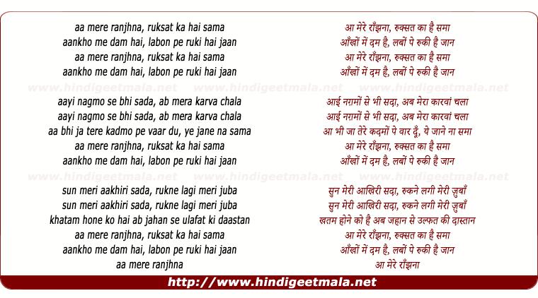 lyrics of song Aa Mere Ranjhana, Ruksat Kaa Hai Sama