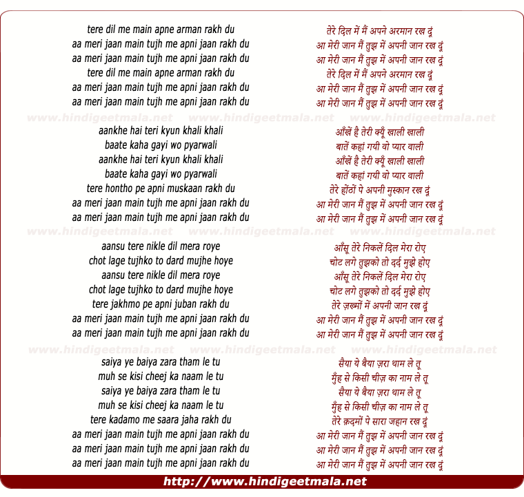 lyrics of song Tere Dil Me Main Apne Arman Rakh Du