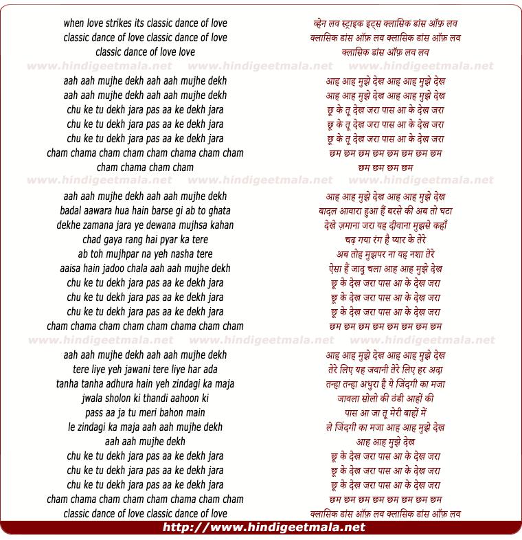 lyrics of song Aa Mujhe Dekh, Chu Ke Tu Dekh Jara