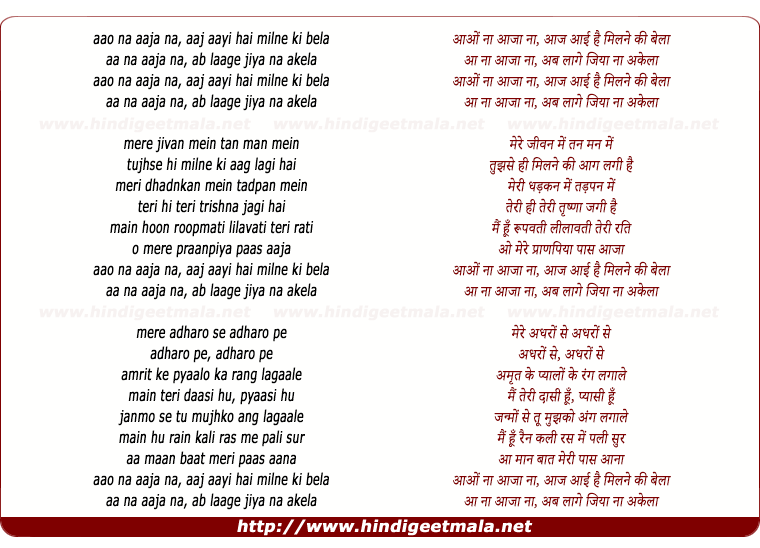lyrics of song Aa Na Aaja Na Ab