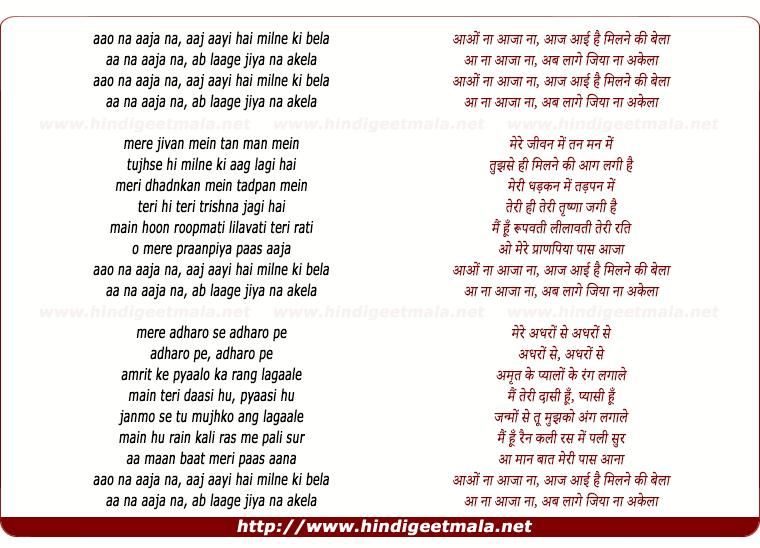 lyrics of song Aa Na Aaja Na Ab